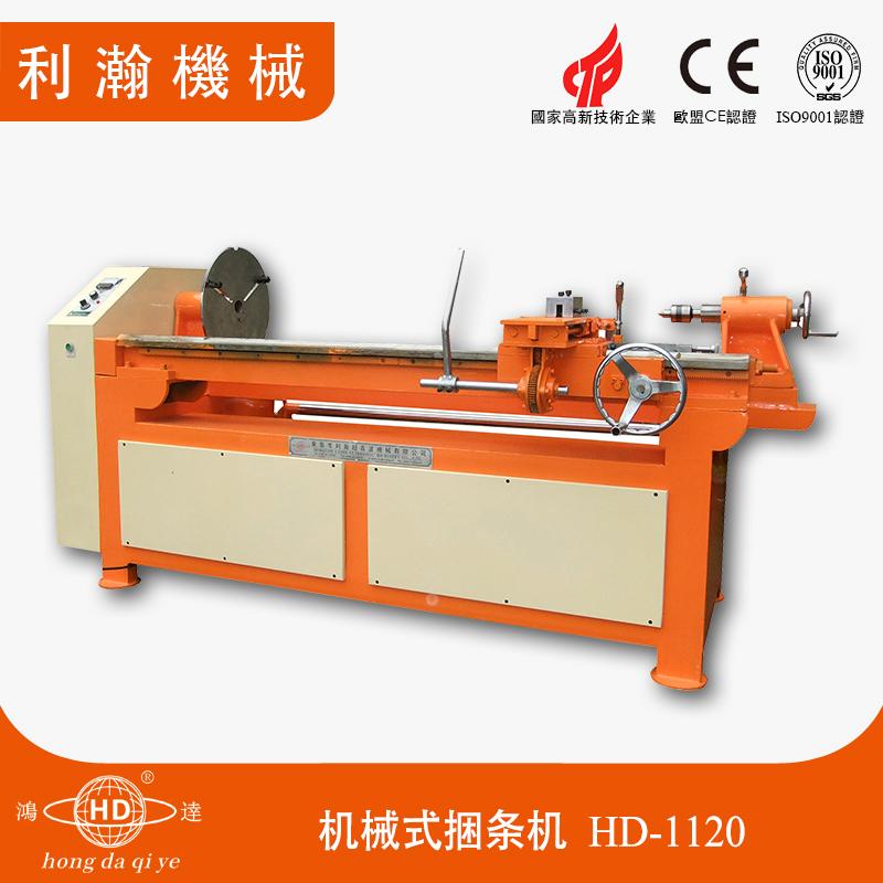 机械式捆条机HD-1120