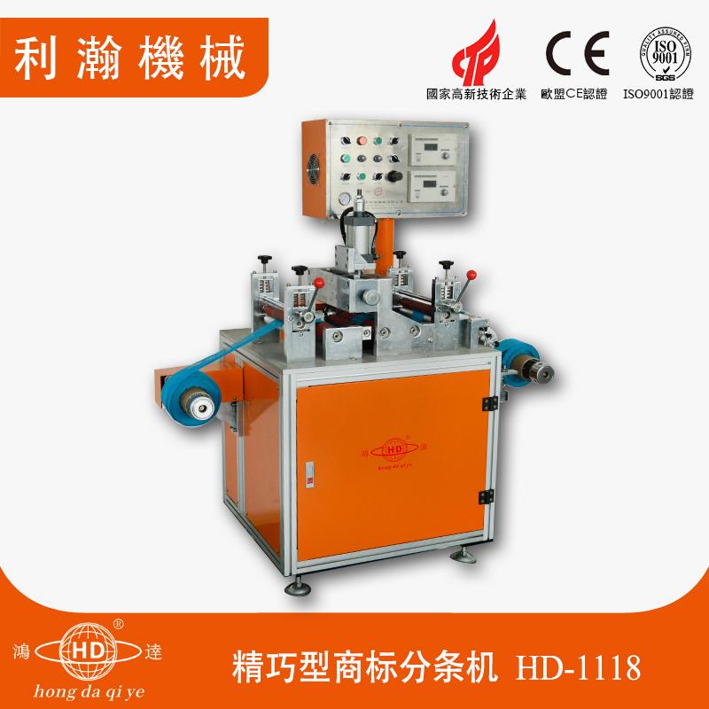 精巧型商标分条机HD-1118