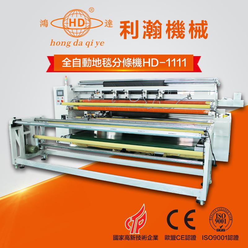 全自动地毯分条机(3.2m) HD-1111