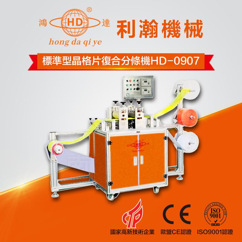 标准型晶格片复合分条机HD-0907