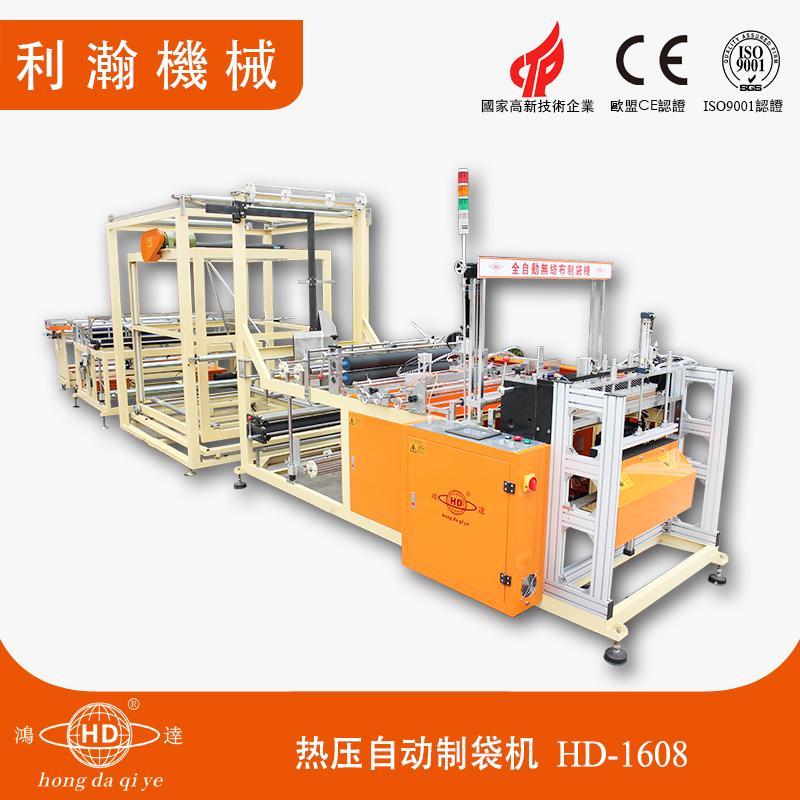 热压自动制袋机HD-1608
