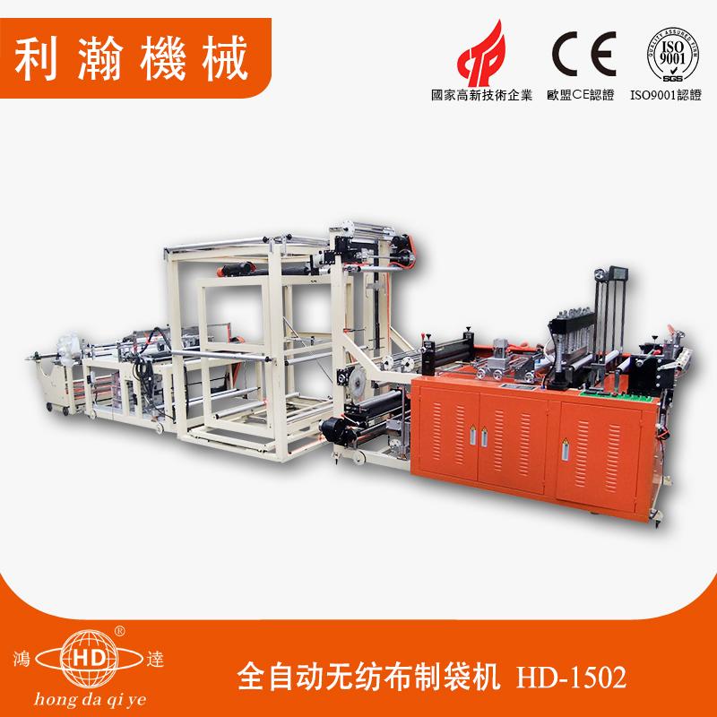 全自动无纺布制袋机B HD-1502