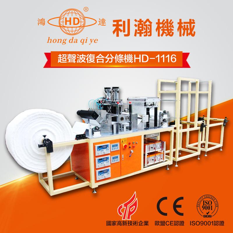 超声波复合分条机 HD-1116