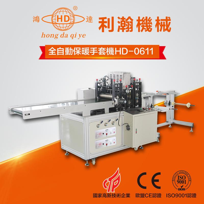 全自动保暖手套机 HD-061