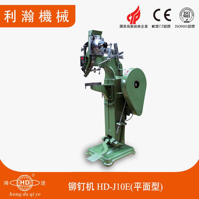 铆钉机 HD-J10E(平面型)