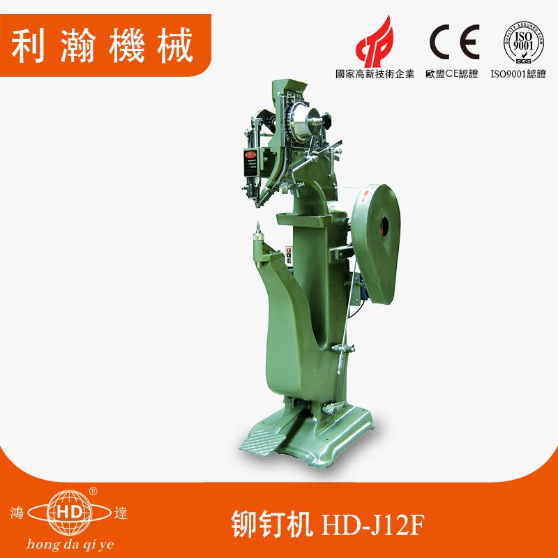 铆钉机 HD-J12F
