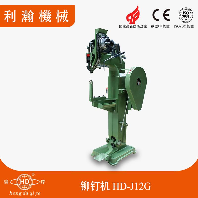 铆钉机 HD-J12G