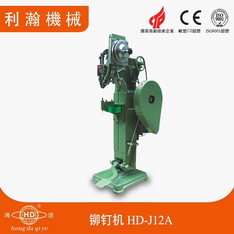 铆钉机 HD-J12A