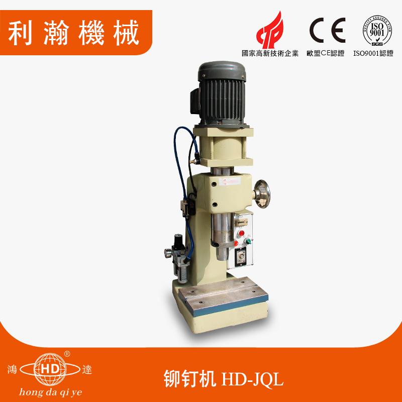 铆钉机 HD-JqL
