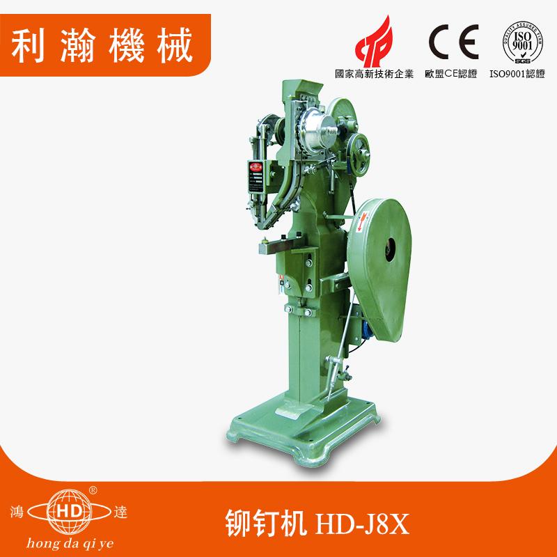 铆钉机 HD-J8X