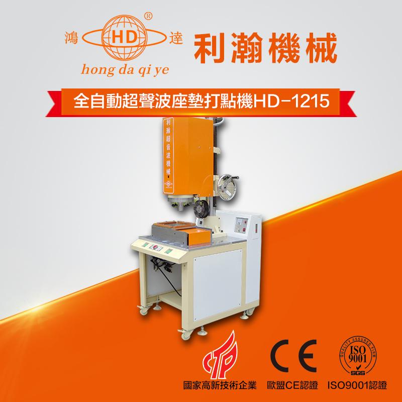 全自动超声波座垫打点机(一体式)HD-1215