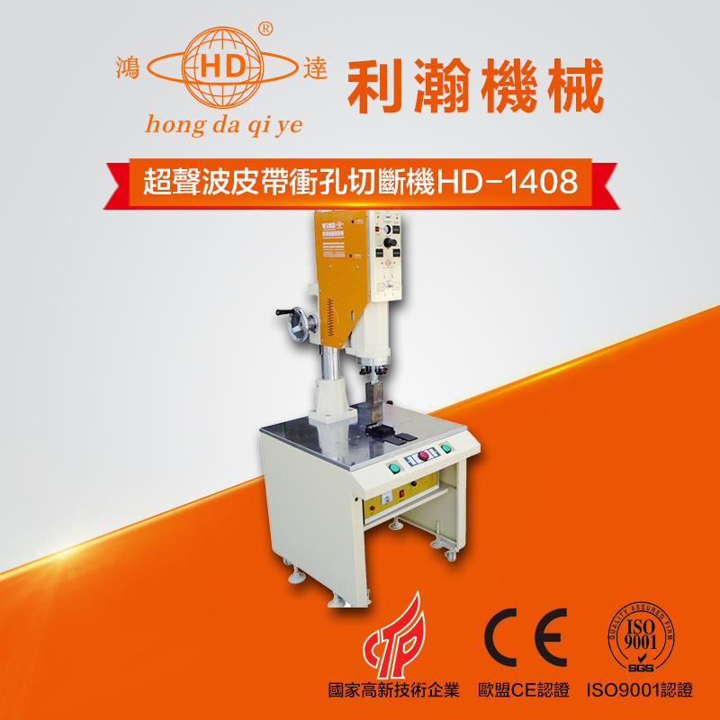 超声波皮带冲孔切断机 HD-1408