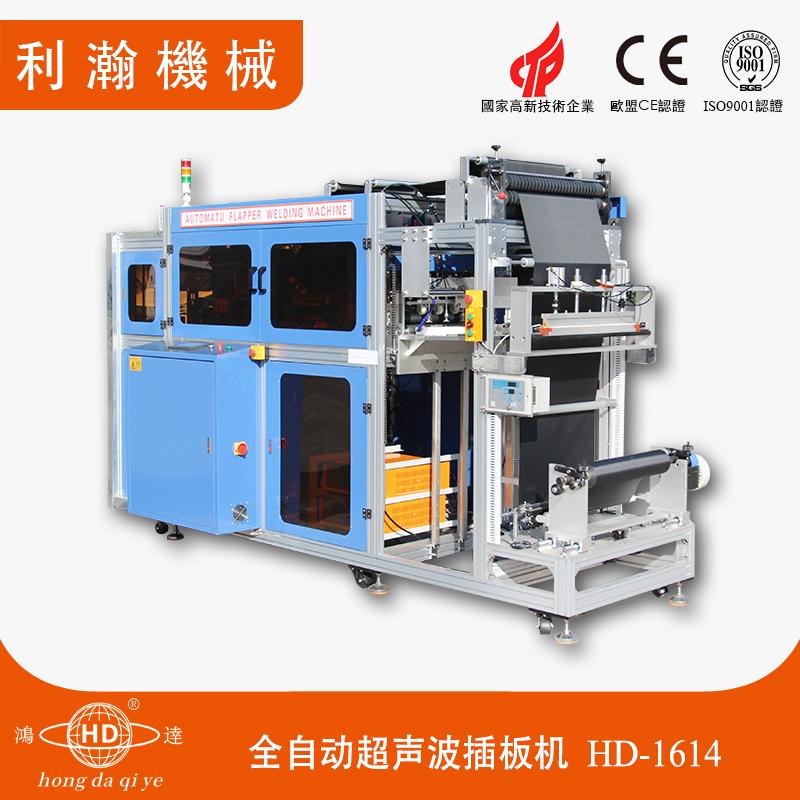 全自动超声波插板机HD-1614