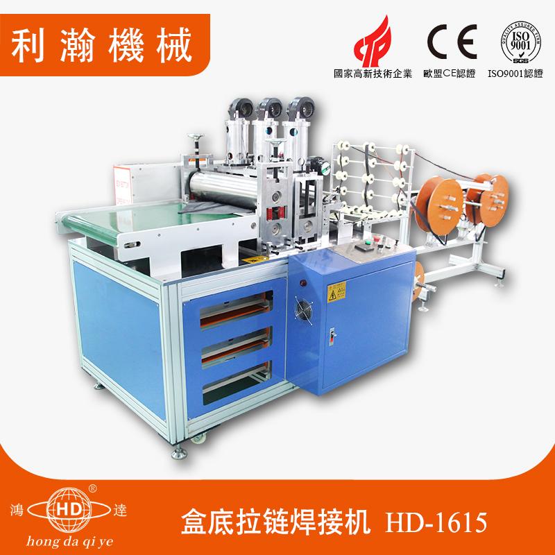盒底拉链焊接机HD-1615