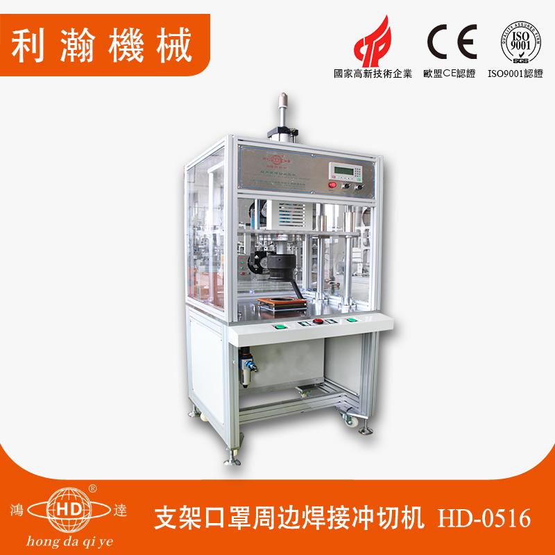 超声波焊切成型机HD-0516