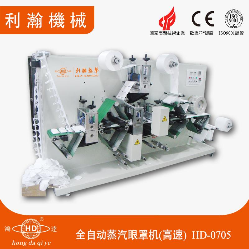 全自动蒸汽眼罩机 HD-0705