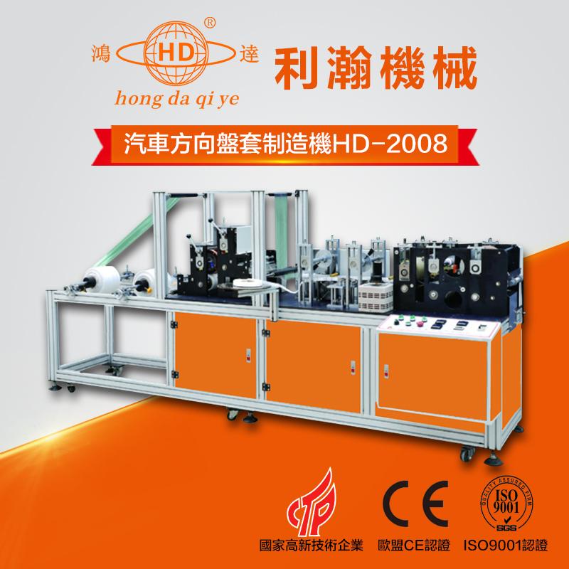 汽车方向盘套制造机HD-2008