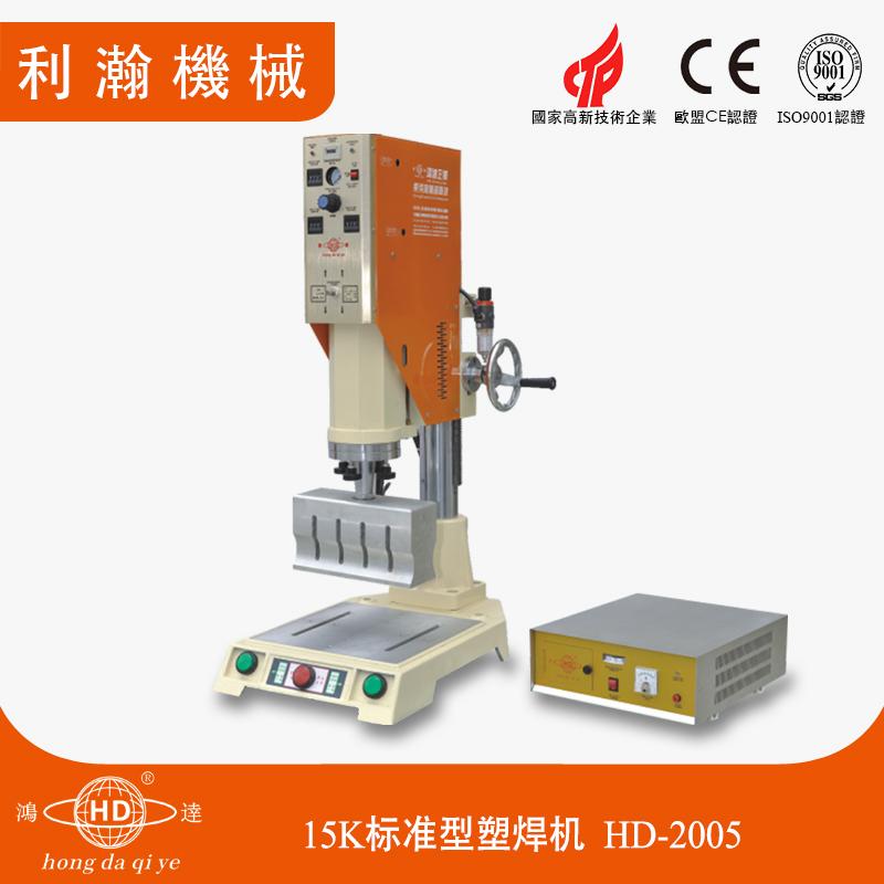15K标准型塑焊机 HD-2005