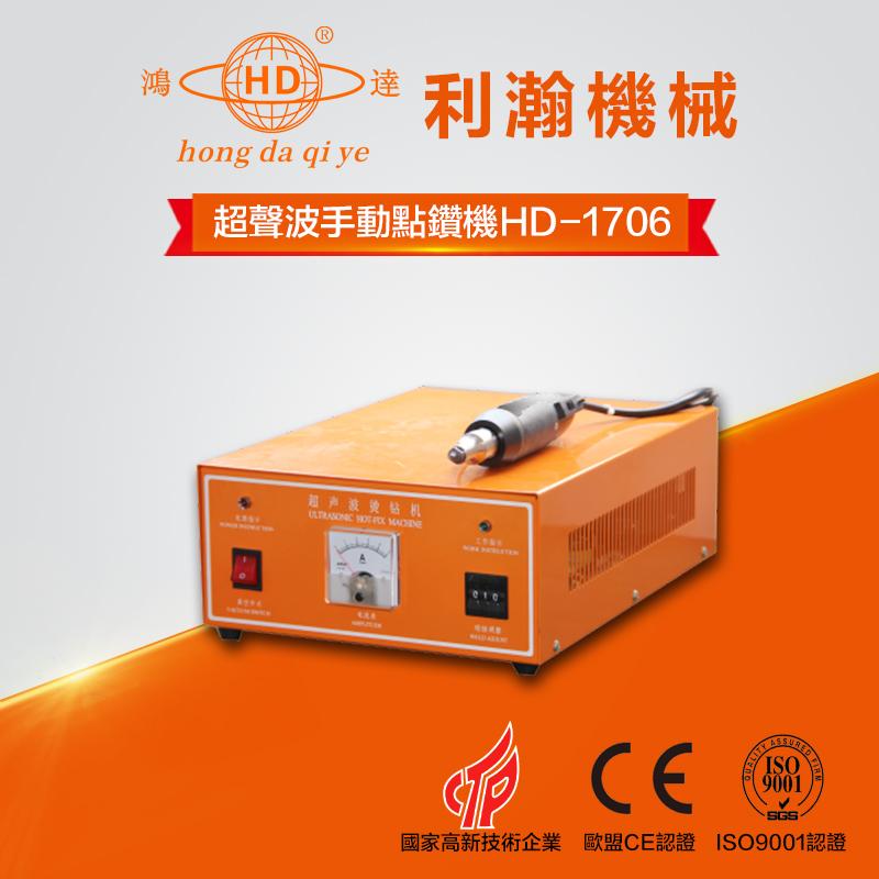 超声波手动点钻机   HD-1706