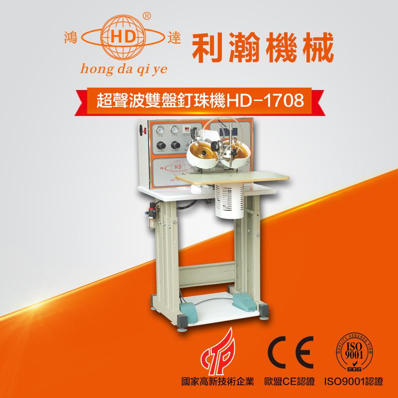 超声波双盘钉珠机  HD-17