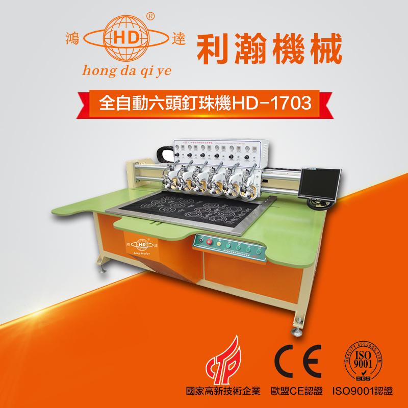 全自动六头钉珠机  HD-1703