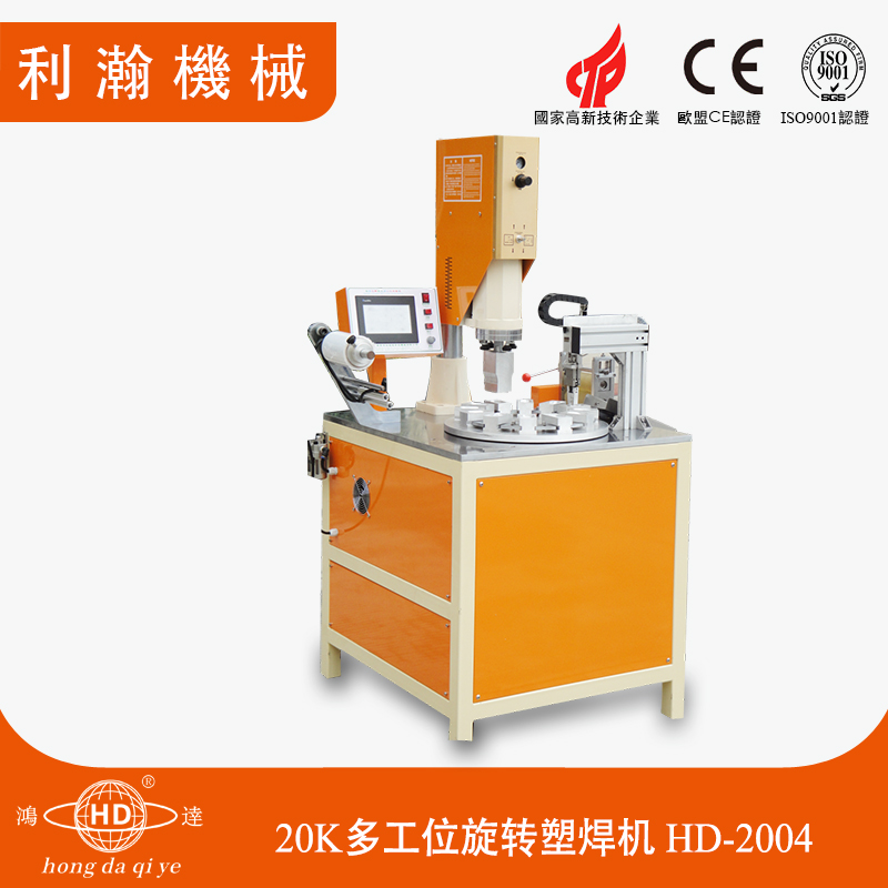 20K多工位旋转塑焊机  HD-2004