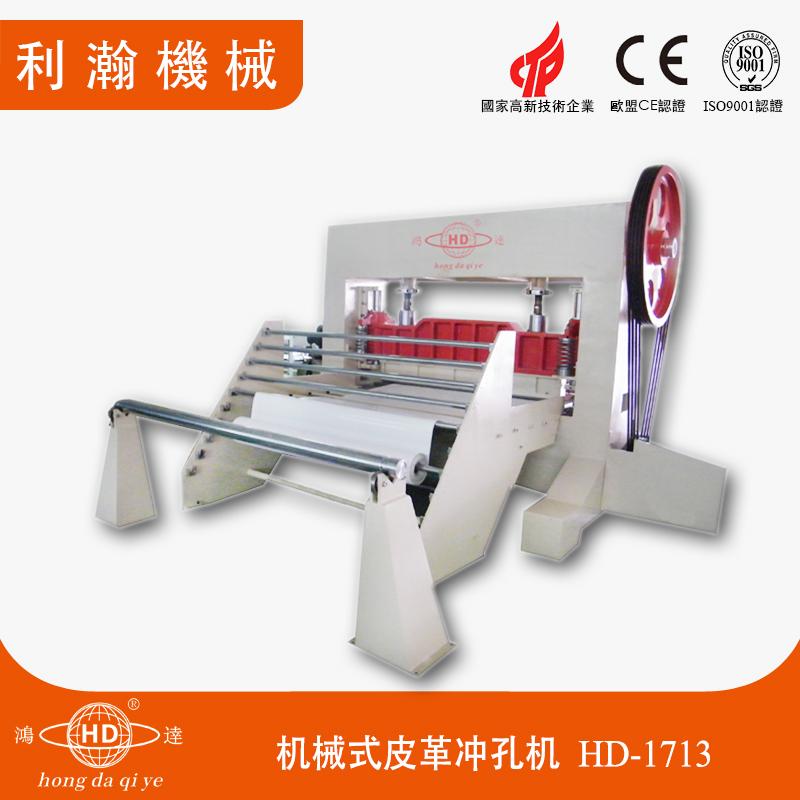 机械式皮革冲孔机  HD-1713