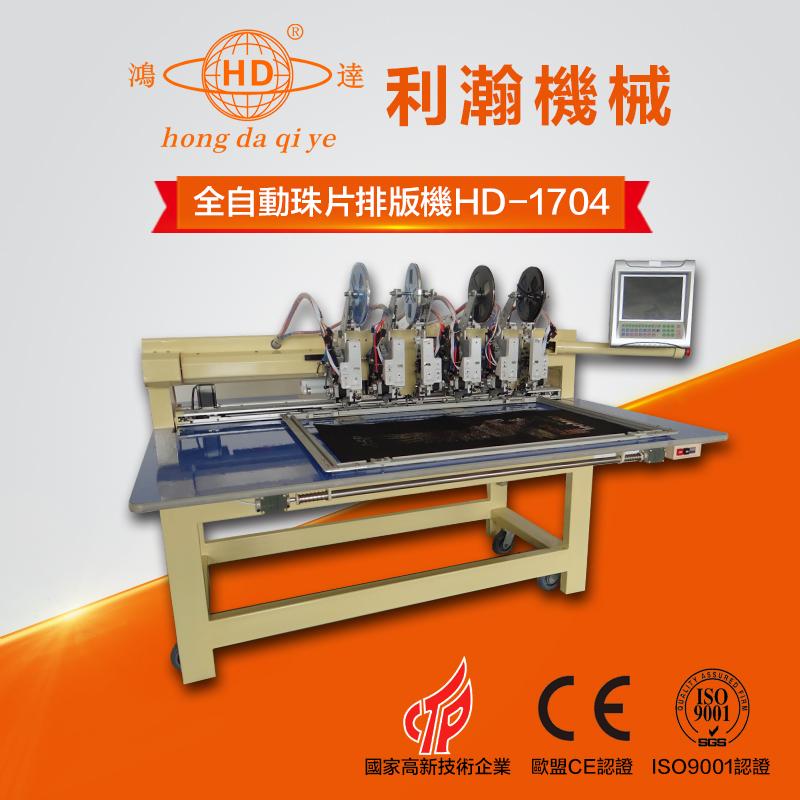 全自动珠片排版机  HD-1704