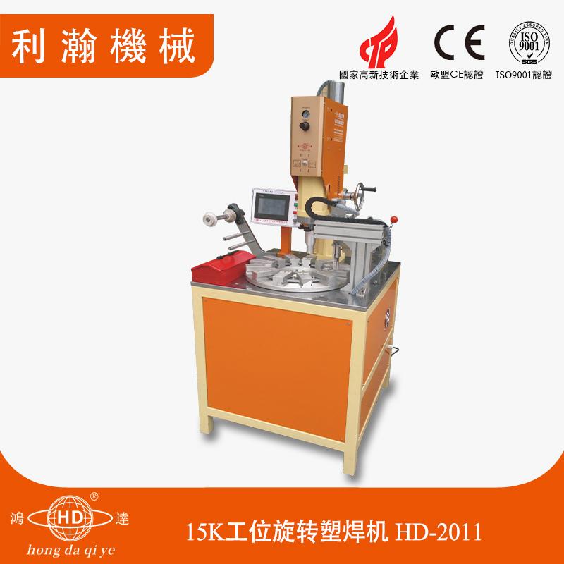 15K工位旋转塑焊机 HD-2011