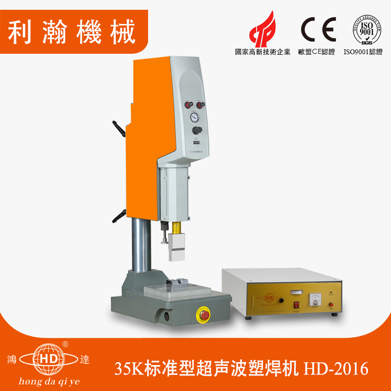 35K标准型超声波塑焊机 HD-2016