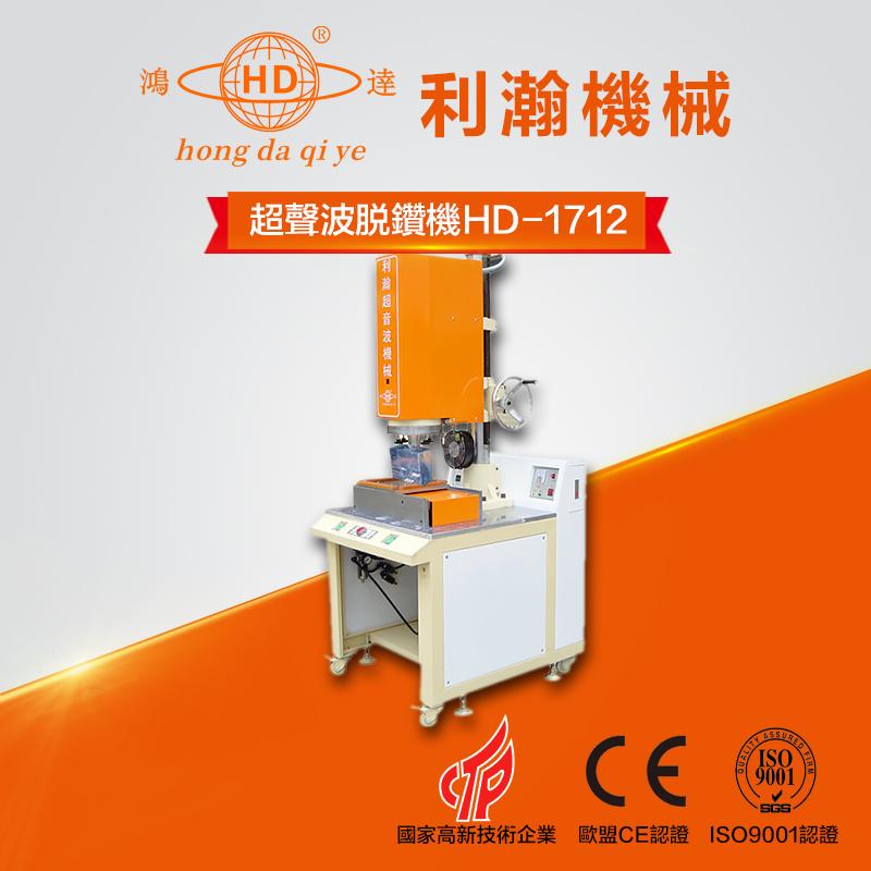 超声波脱钻机 HD-1712