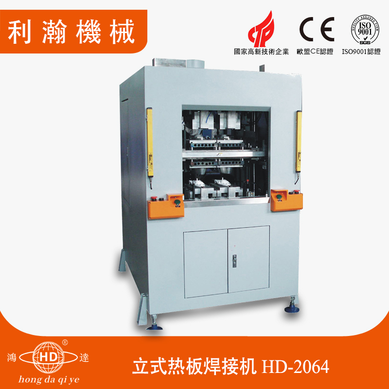 立式热板焊接机  HD-2064