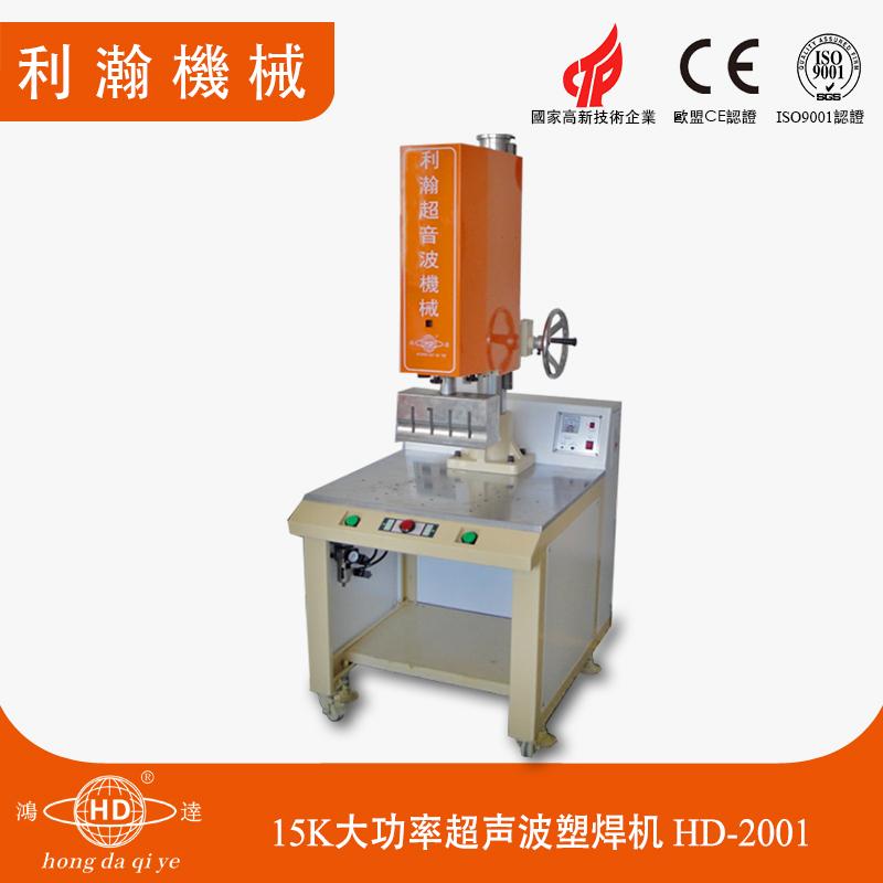 15K大功率超声波塑焊机 HD-2001