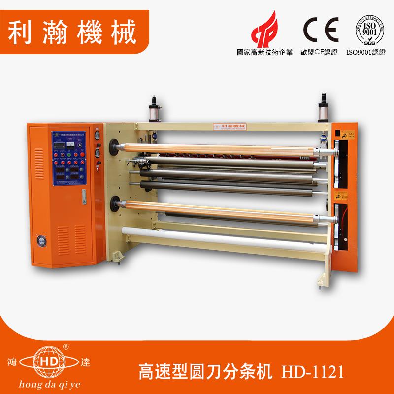 胶带冷刀分切机 HD-1121