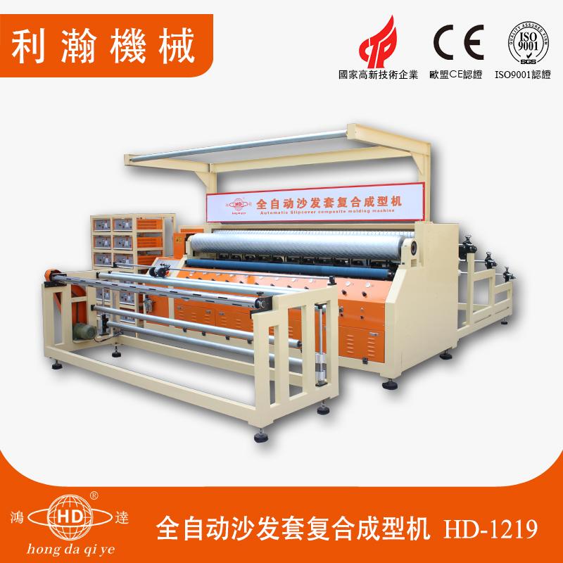 全自动沙发套复合成型机 HD-1219