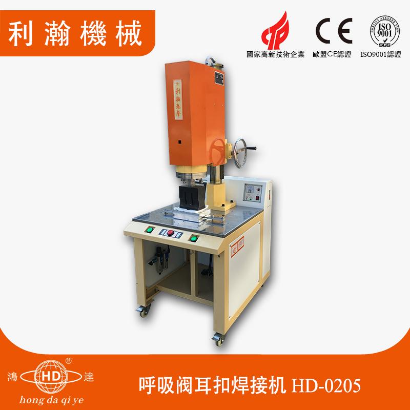 呼吸阀耳扣焊接机 HD-0205