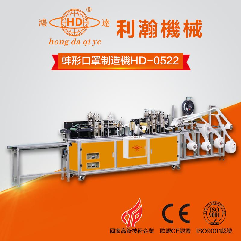 蚌形口罩制造机 HD-0522