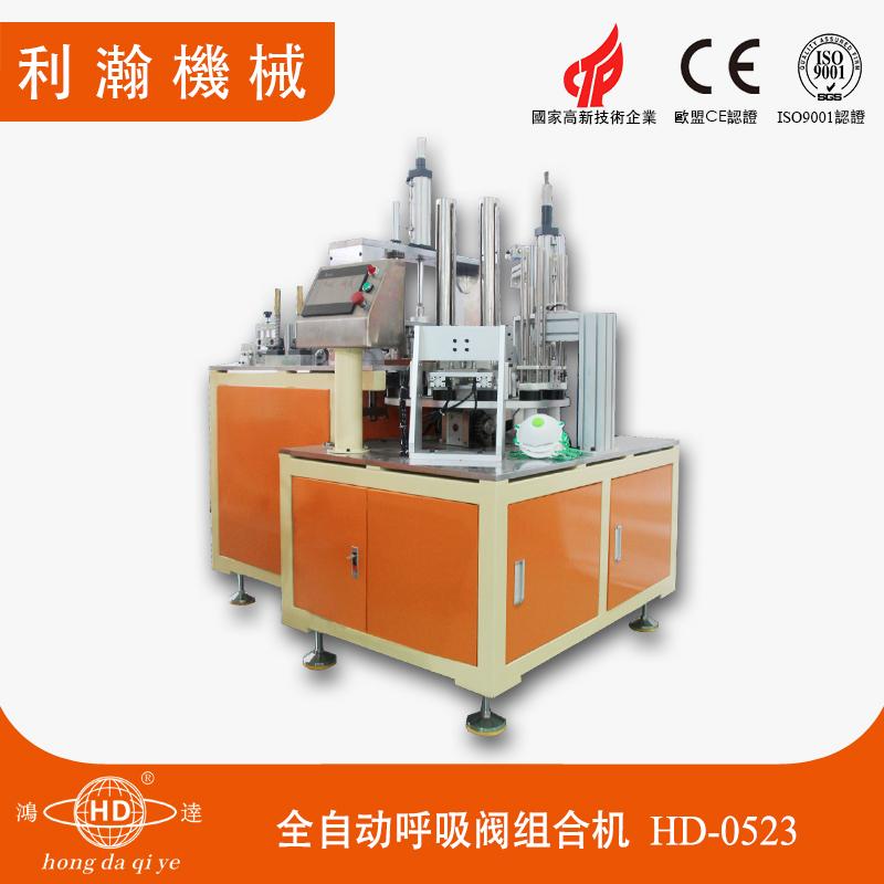 全自动折叠口罩呼吸阀一体机 HD-0527