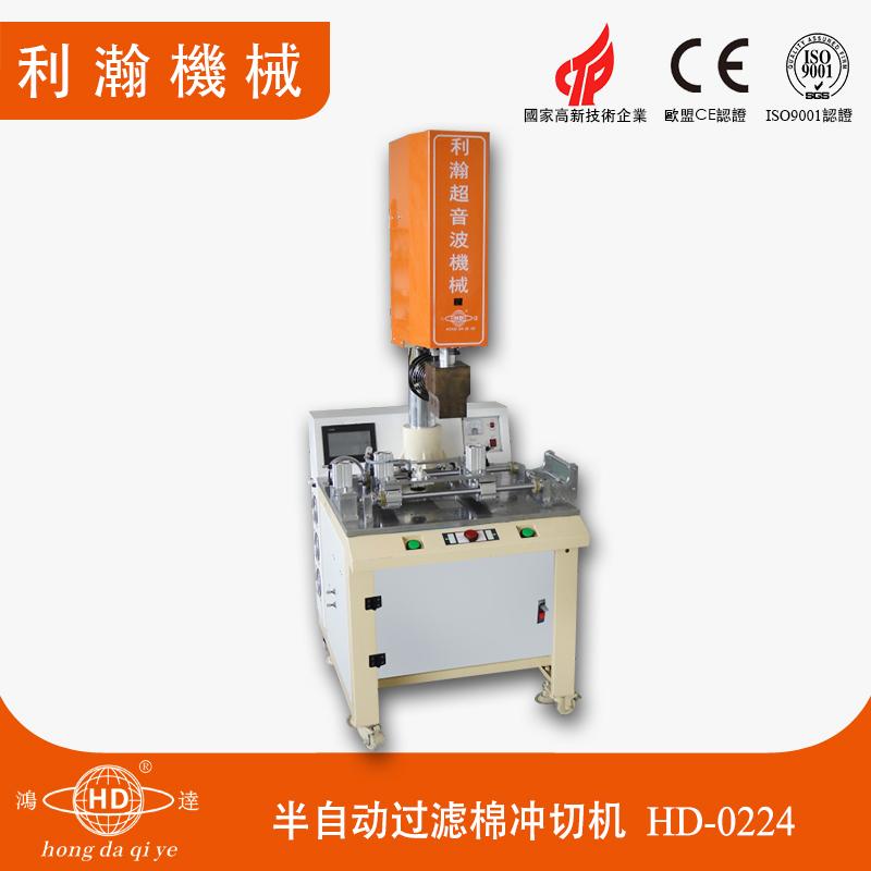 半自动过滤棉冲切机 HD-0224
