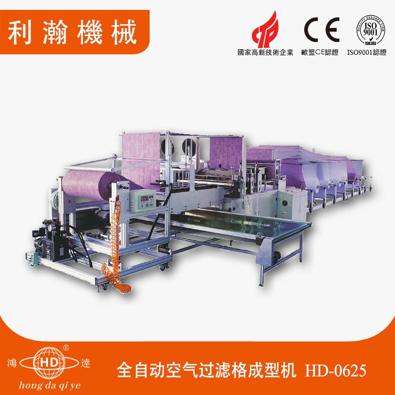 全自动空气过滤格成型机HD-0625