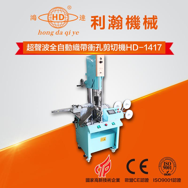 超聲波全自動織帶沖孔剪切機    HD-1417