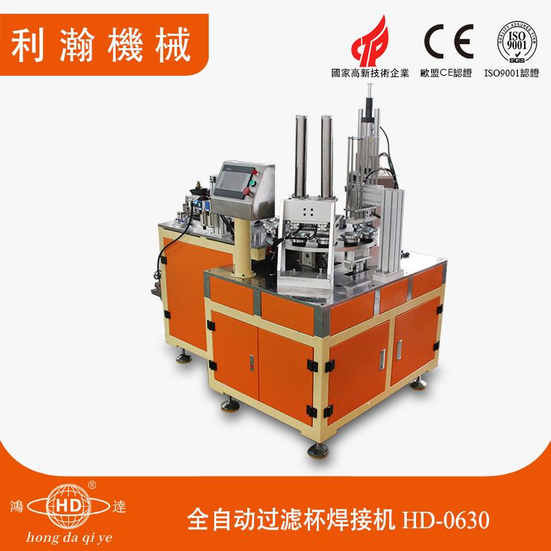全自动过滤杯焊接机HD-0630