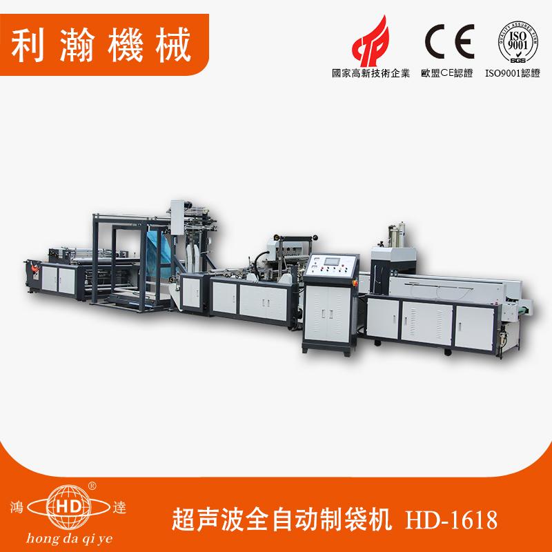 超声波全自动制袋机HD-1618