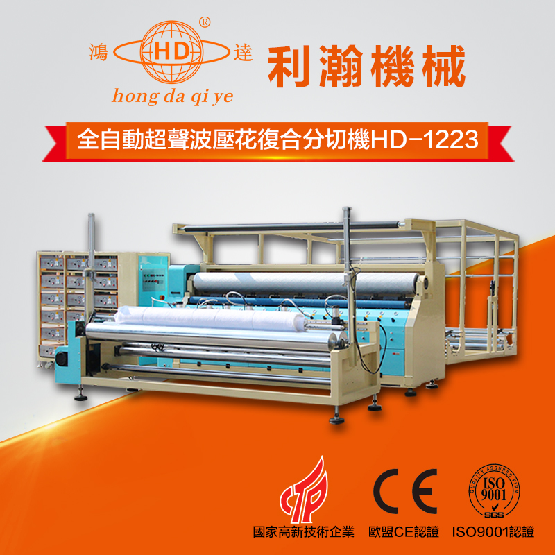 全自动超声波压花复合分切机 HD-1223