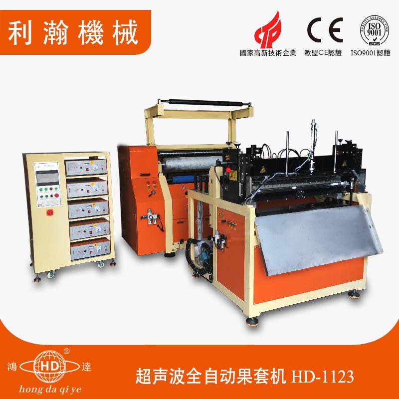 超声波裥棉横切机 HD-1122