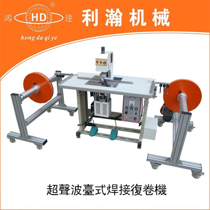 超声波台式焊接复卷机HD-1403