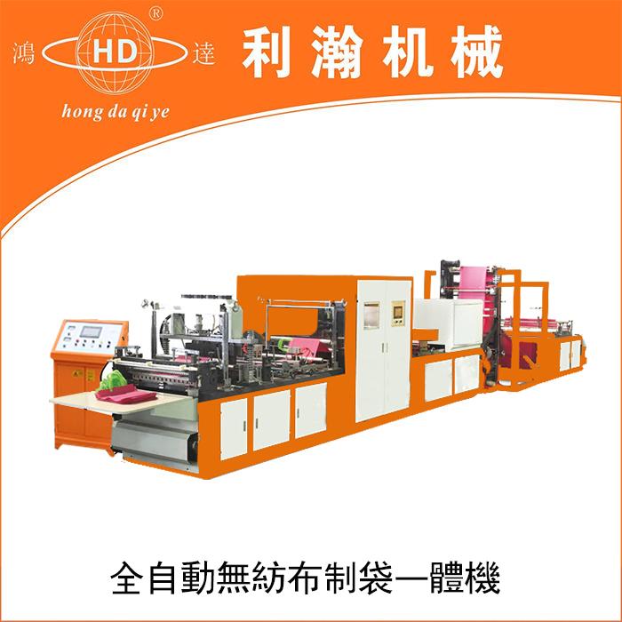 全自动无纺布制袋一体机 HD-1617