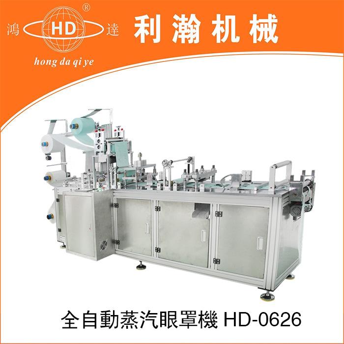 全自动蒸汽眼罩机 HD-0626