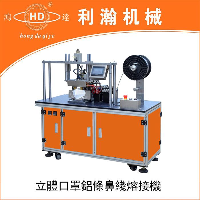 立体口罩铝条鼻线熔接机HD-0517