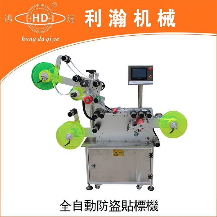 防盗贴标机   HD-1416